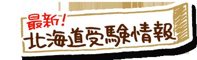 北海道受験情報