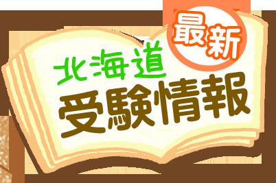 北海道最新受験情報