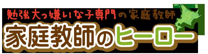 勉強が苦手な子の家庭教師 家庭教師のヒーロー【札幌市】