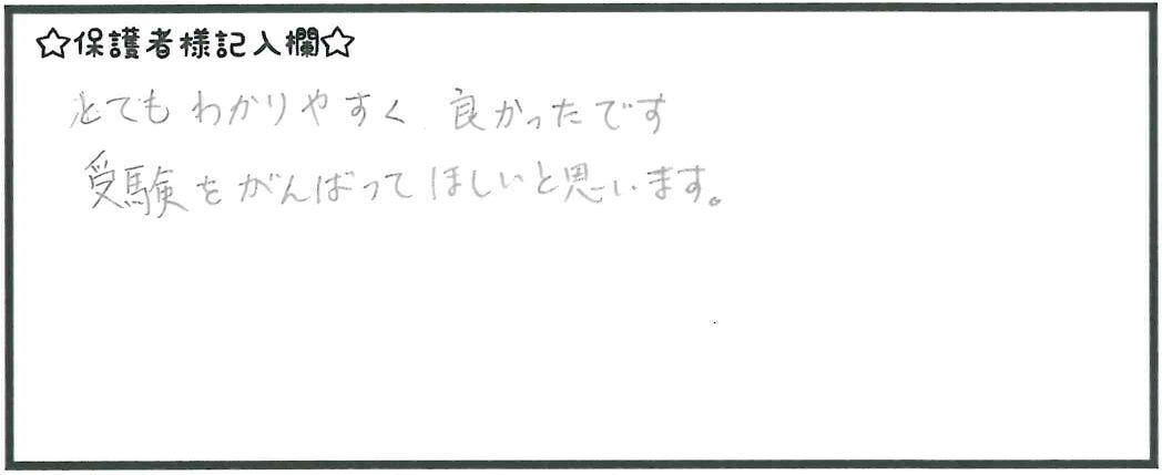 とてもわかりやすく良かったです。受験をがんばってほしいと思います。