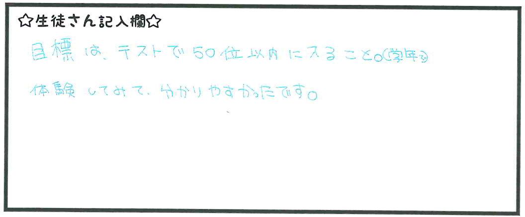 目標は、テストで50位以内に入ること。(学年)体験してみて、分かりやすかったです。