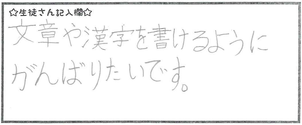 文章や漢字を書けるようにがんばりたいです。