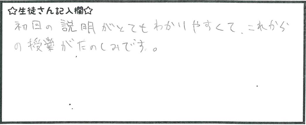 初回の説明がとてもわかりやすくて、これからの授業がたのしみです。