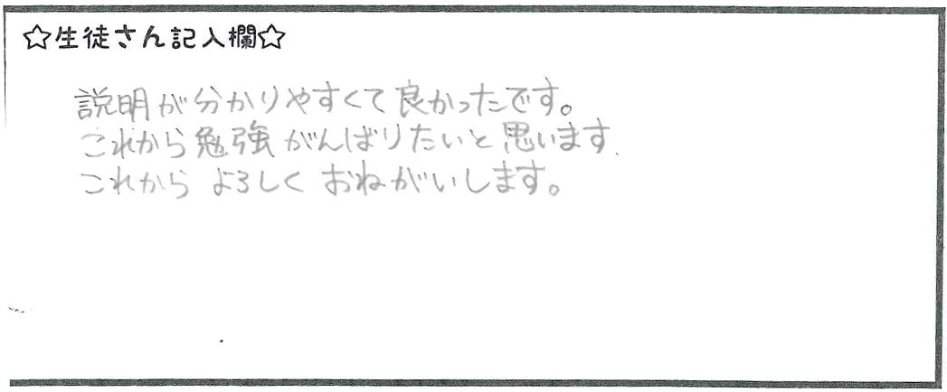 説明が分かりやすくて良かったです。これから勉強がんばりたいと思います。これからよろしくおねがいします。