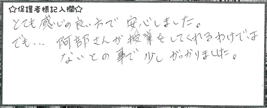とても感じの良い方で安心しました。でも…阿部さんが授業をしてくれるわけではないとの事で少しがっかりしました。
