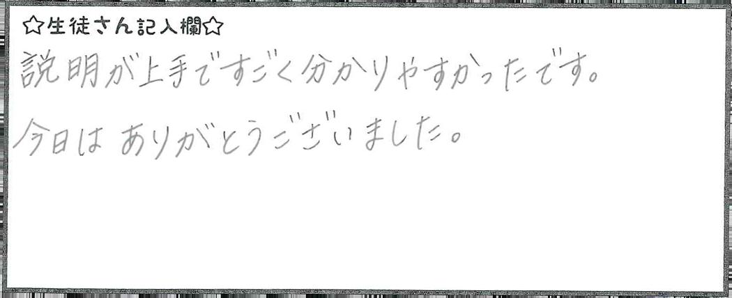 説明が上手ですごく分かりやすかったです。今日はありがとうございました。