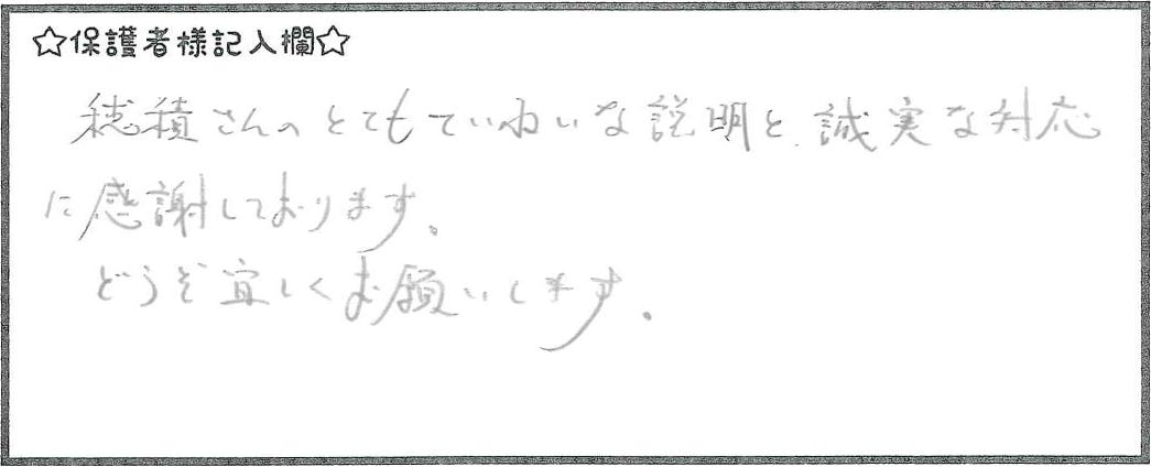 穂積さんのとてもていねいな説明と誠実な対応に感謝しております。どうぞ宜しくお願いします。